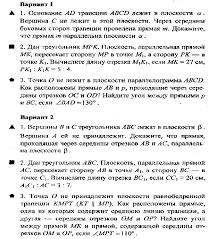 Рабочая программа учебного курса Контрольная работа №2 Параллельность прямых прямых и плоскостей