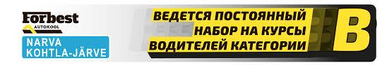 Об автошколе Автошкола в Нарве Автошкола forbest