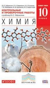 Химия класс Контрольные и проверочные работы Базовый уровень  Химия 10 класс Контрольные и проверочные работы Базовый уровень Вертикаль ФГОС
