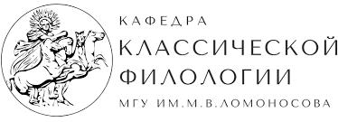 Новости Кафедра классической филологии МГУ
