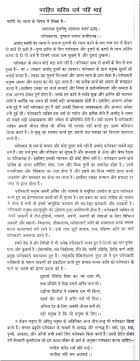 helping essay essay on ldquo helping others rdquo in hindi language helping essay on helping others in hindi