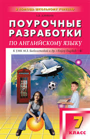 разработки по английскому языку класс 7 класс