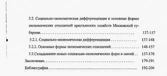 Аспирантура рф структура диссертации структура кандидатской  Оглавление диссертации специальности региональная экономика 08 00 04 посвященной совершенствованию форм экономического сотрудничества России с