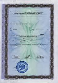 Бюджетный учёт Академия подготовки главных специалистов Лицензии