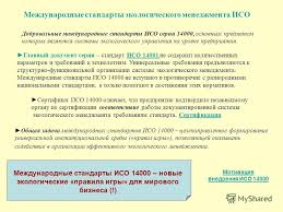 Международные стандарты исо серии реферат Международные   Международные стандарты исо серии 9000 реферат в картинках Еще картинки на тему Международные стандарты исо серии 9000 реферат