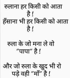 poems in hindi on mother and father
