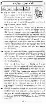 Mahatma gandhi essay pdf