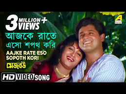 ajke rate eso sopoth kori bengali song