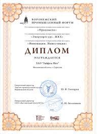 Дипломы участия в Выставках РФ  Диплом Воронежского Промышленного Форума и Диплом СИТИПАЙП