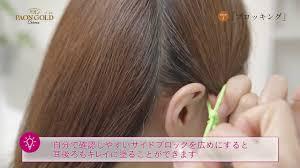 髪のプリン対処法簡単おしゃれにごまかすアレンジ法6選 女性の
