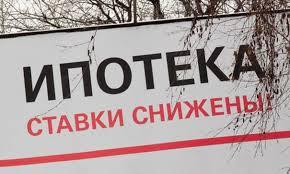 Игра стоит свеч банкиры уверены в значительном снижении ставки по  В преддверии нового года российские банки массово начали снижать процентные ставки по ипотечным кредитам и один за другим объявлять о специальных акциях для