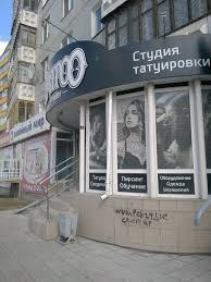 Tattoo Leader тату салон ул 70 лет октября 20 омск россия