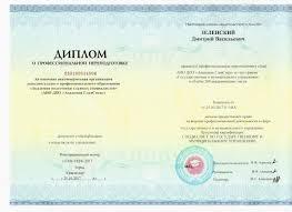Государственное и муниципальное управление Академия подготовки  Образцы дипломов и удостоверений