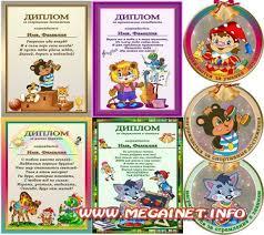 Детские шаблоны Дипломы для награждения Образование  Детские шаблоны Дипломы для награждения