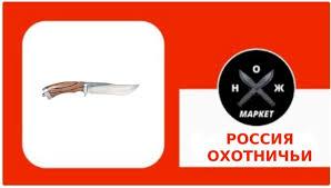 Товары Маркет ножей | Купить <b>нож</b> – 1 268 товаров | ВКонтакте