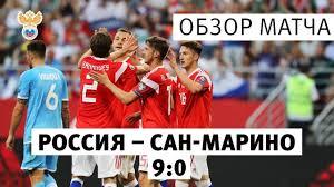 <b>Россия</b> — Сан-Марино — 9:0. Обзор матча l РФС ТВ - YouTube