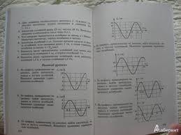 Иллюстрация из для Физика класс Разноуровневые  Иллюстрация 15 из 19 для Физика 9 класс Разноуровневые самостоятельные и контрольные работы