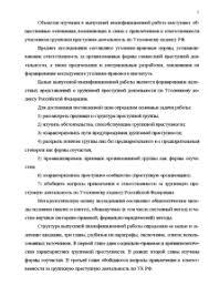 Групповая преступная деятельность по Уголовному кодексу Российской  Дипломная Групповая преступная деятельность по Уголовному кодексу Российской Федерации 5