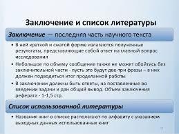 referat prezentation   19 Заключение и список литературы