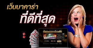 ห้ามพลาด!! 10 เว็บเล่นบาคาร่า ที่ดีที่สุด - Dream Gaming Casino - คาสิโนออนไลน์  - บาคาร่าออนไลน์ | Dgcasino.com
