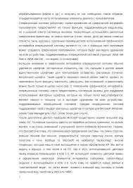 referat ustanovka neskolkih operacionnyh sistem na pk by kathryn  установка нескольких операционных систем на пк реферат