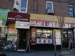 picture of phayul restaurant jackson
