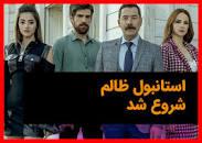 نتیجه تصویری برای دانلود قسمت 35 سریال استانبول ظالم