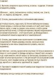 Контрольная работа для класса Предлоги и союзы  hello html m1bebeca7 gif