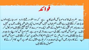 The Ten Most Intriguing Ethical Argument Essay Topics  essay on      Advantages and Disadvantages of Mobile Phone in Urdu Video   mobile k fayde  or nuksan in urdu   YouTube