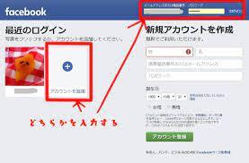 Facebook アカウント 複数