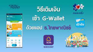 สอนเติมเงินเข้า G-Wallet ด้วยแอปธ.กรุงไทย Krungthai NEXT ง่ายๆ | เติมเงิน