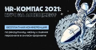 Структурована й професійна база даних {0} компаній у франції. Hr Kompas 2021 Kurs Na Asesment Marketer