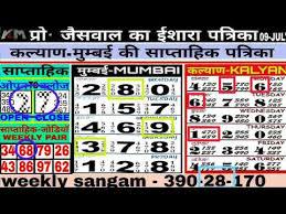 Kalyan Daily Chart Videos Matching 21 07 2018 Kalyan Weekly Chart Open To Close