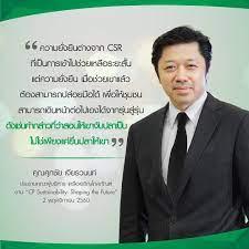 We are CP - รับวันพุธกับข้อคิดคุณศุภชัย เจียรวนนท์ CEO... | Facebook