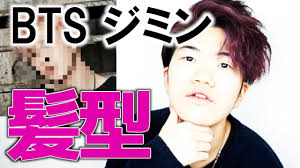 Bts 防弾少年団 ジミン風髪型セット講座 방탄소년단 지민 Youtube