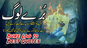 Bure Log Best Amazing Urdu Aqwal E Zareein Urdu Quotes With Images And Voice 2019