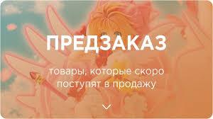 Товары Аниме-магазин KOMOD – 1 688 товаров | ВКонтакте