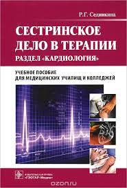 Секс терапия это что такое Секс терапия определение Психология НЭС Сестринское дело в терапии Кардиология cd rom