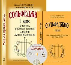 Учиться музыке легко класс Комплект педагога учебник рабочая  Учиться музыке легко 1 класс Комплект педагога учебник рабочая тетрадь задания cd метод рекомендации