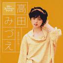 高田みづえの最新おっぱい画像(16)