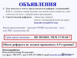 Презентация на тему г Квантовая механика Преподаватель  3 ОБЪЯВЛЕНИЯ 1