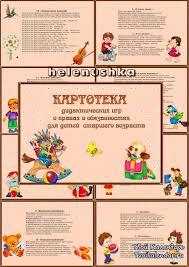 Дидактические игры для детского сада курсовая ru ваш стиль одежда новосибирск одежда для вольной борьбы в казани