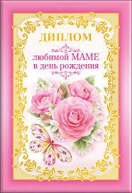 Не знаете что подарить любимому человеку Вам сюда Оригинальные  Диплом Любимой маме в день рождения