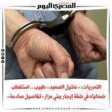 المصري اليوم - التحريات: «عنتيل الصعيد» طبيب.. استقطب...