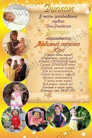 Диплом для любимого папочки № Дипломы на день рождения  Диплом для папы №1