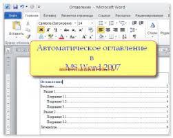 blog archive Автоматическое оглавление в word  Автоматическое оглавление в word 2007