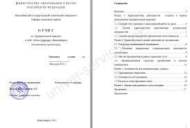 Отчет по преддипломной практике в сервисном центре Дневники по практике студента производственная