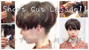 Japanese Languageshorter Hair Cut Skill11 Bowl Haircut