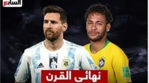 موعد مباراة الأرجنتين ضد البرازيل في نهائي بطولة كوبا أمريكا – يوم نيوز