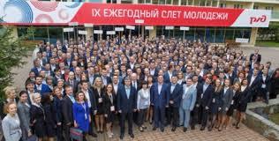 Молодежь основа развития Компании Благодаря целевой программе компании Молодежь холдинга Российские железные дороги происходит постоянное совершенствование методов и форм реализации